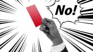 NO!レッドカード