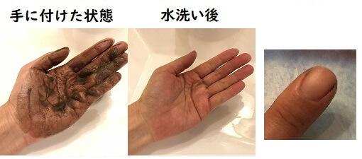 グローリンワンクロスの手への付着と洗った結果の写真