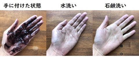 メンズビゲンカラーリンスの手への付着と洗った結果の写真