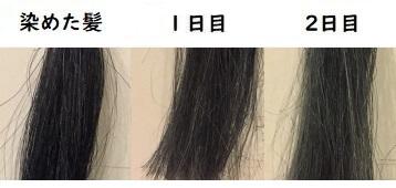玉髪の色落ち確認写真