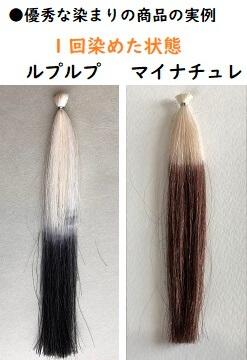 ルプルプで1回染めた髪、マイナチュレで1回染めた髪