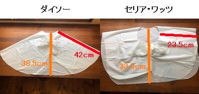 ケープのサイズ比較