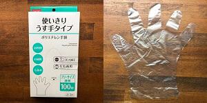 ダイソー ビニール手袋