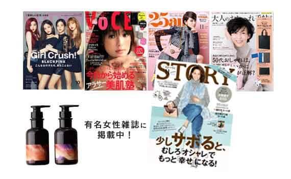 HANAオーガニックリセットシャンプーが紹介された女性雑誌
