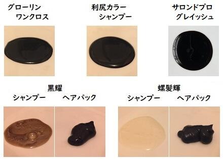 白髪染めシャンプー5商品のテクスチャ写真
