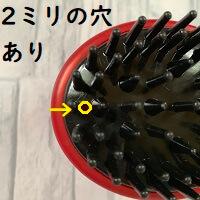 ダイソー椿シャンプーブラシの穴