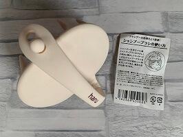 haru kurokamiスカルプ購入特典『リフレッシュシャンプーブラシ』