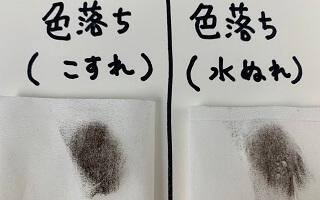 キスミーフェルム白髪カバースティックの色落ち