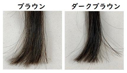 マイナチュレカラートリートメント 白髪50%染まり検証2