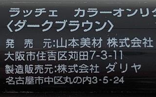 ラッチェ カラーオンリタッチ商品表示