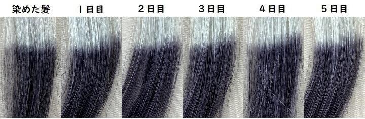 クロエベールの色落ち検証(シャンプー1回~5回)