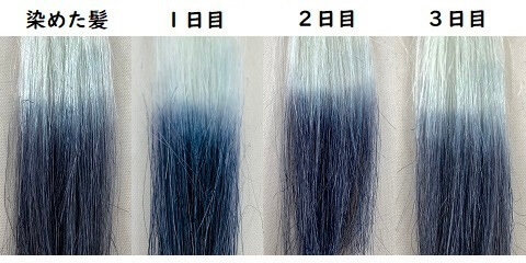 大島椿ヘアカラートリートメントの色落ち検証(シャンプー1回,2回,3回)