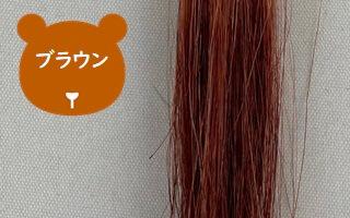 ルプルプのブラウン色で染めた髪