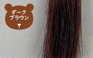ルプルプのダークブラウン色で染めた髪
