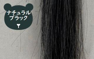 ルプルプのナチュラルブラック色で染めた髪