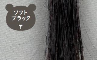 ルプルプのソフトブラック色で染めた髪