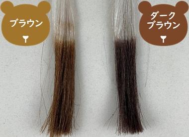 マイナチュレの2種類カラーで染めた髪比較