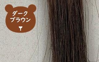マイナチュレのダークブラウン色で染めた髪